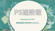 【photoshop】PS进阶班