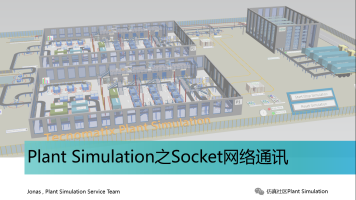 Plant Simulation之Socket网络通讯