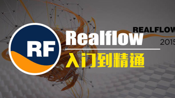 Realflow入门到精通