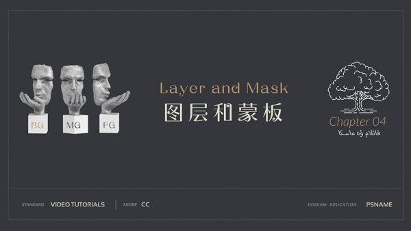 Layer and Mask 图层和蒙板 Chapter4