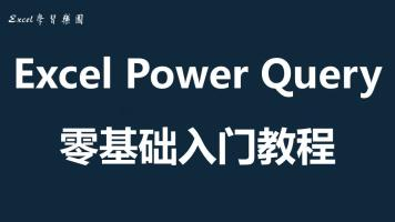 Excel Power Query零基础入门课程