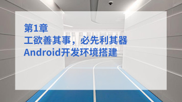 Android入门与实战-第1章 Android开发环境搭建
