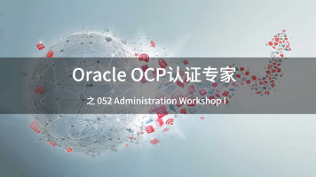 Oracle OCP认证专家  之 052 Administration Workshop I
