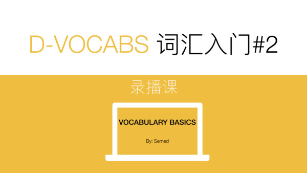 Vocabulary Basics 词汇入门#2