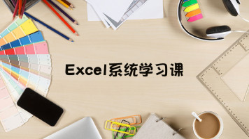 Excel系统学习课,四周小白变达人