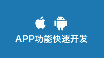 APICloud模块开发教程(Android和iOS版本)