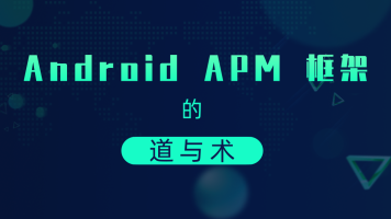 Android APM 框架的道与术
