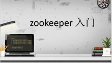 zookeeper 入门