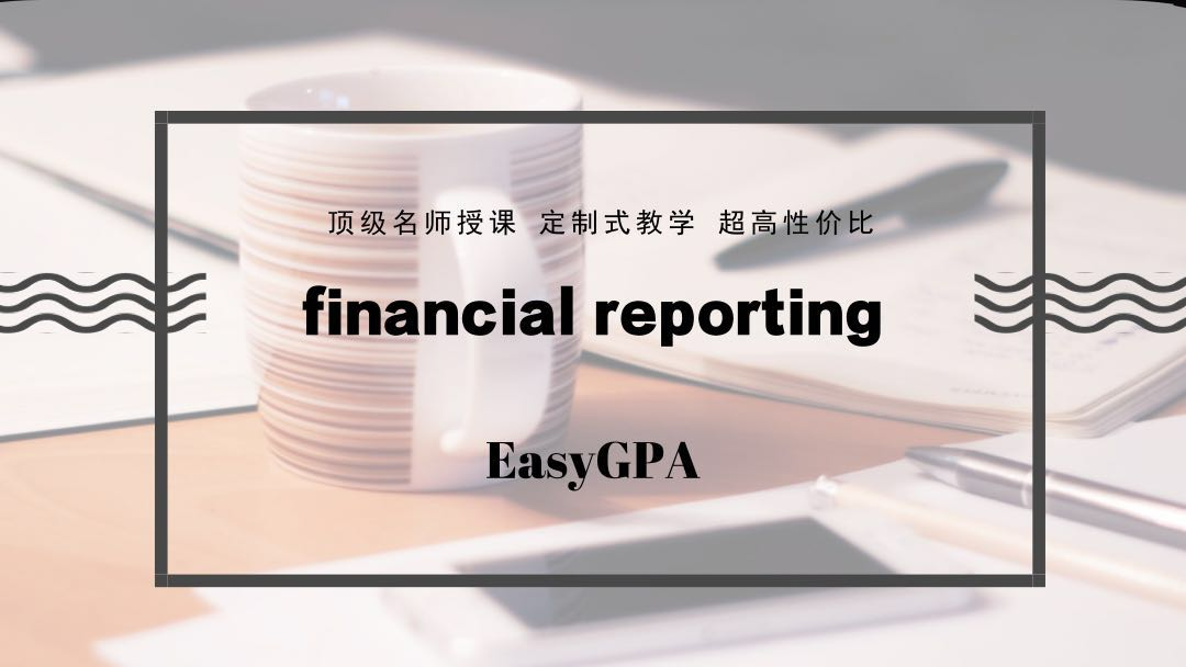 金融报告financial reporting