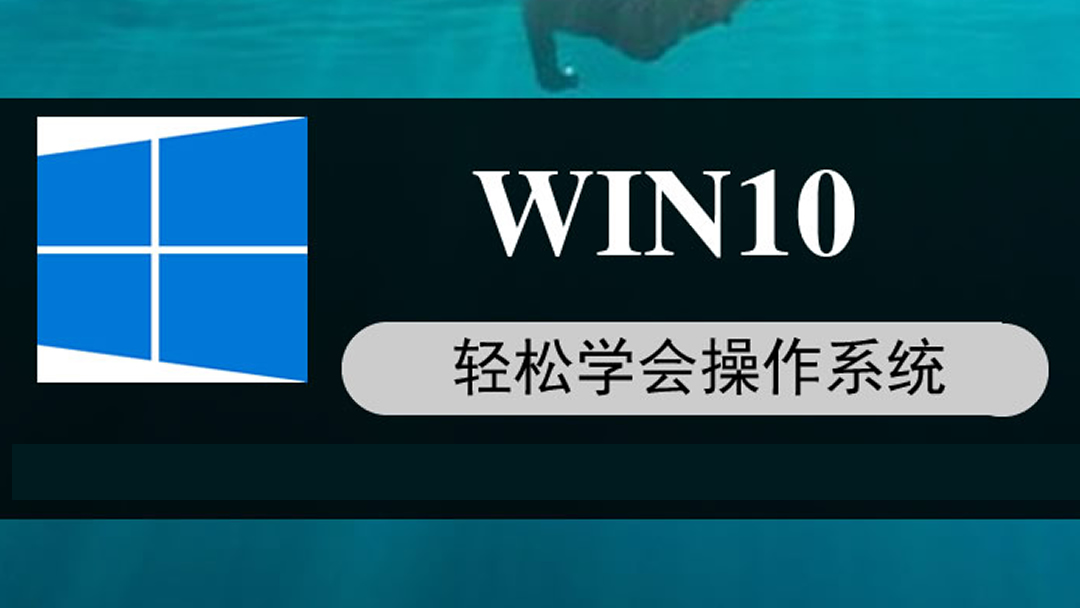 轻松学会windows10(win10,win10教程,win10视频)