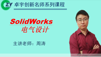 SolidWorks电气设计课程