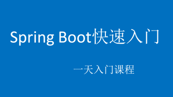 Spring Boot快速入门