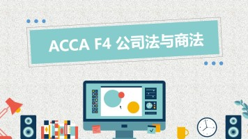 ACCA F4 公司法与商法 corporate and business law