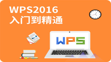 WPS2016 Word入门到精通/Word/Excel/PPT