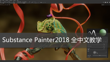 substance painter2018全中文教学