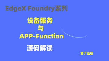 设备服务与app-function源码解读(go edinburght版)