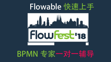 Flowable快速入门