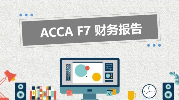 ACCA F7 财务报告 financial management