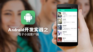 Android开发实战之电子小说客户端