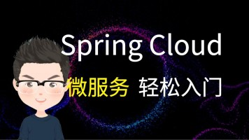 SpringCloud微服务轻松入门