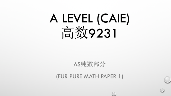 CAIE Further Mathematics 9231(Fur Pure math 1)(Paper1)
