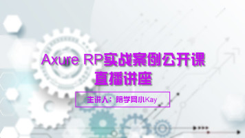 Axure RP实战案例公开课直播讲座