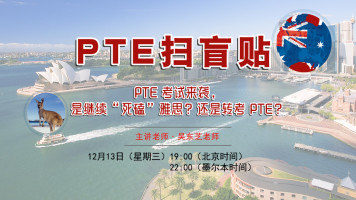 PTE 备考指南