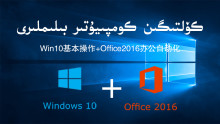 Windows10+Office2016