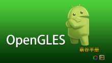 OpenGLES萌谷手册(Android2018版)