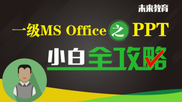 一级MS Office之PPT篇