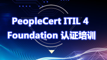 PeopleCert ITIL 4 Foundation认证培训【东方瑞通】