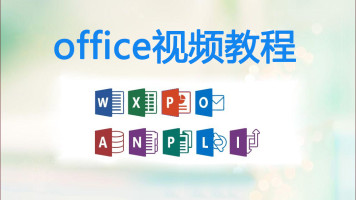 office2010 2013安装视频教程 word Excel PPT教程