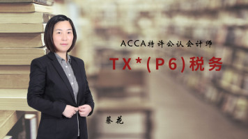 ACCA F6 Taxation