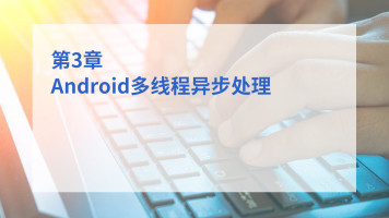 Android开发与实战-第3章 Android多线程异步处理