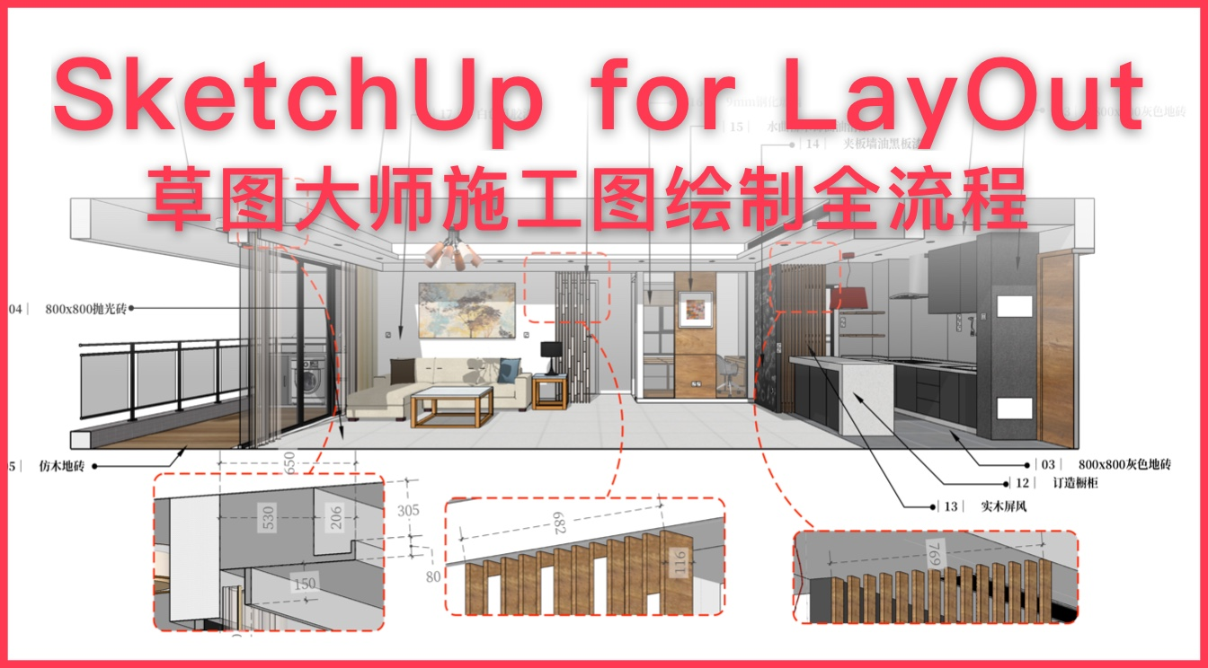 LayOut for SketchUp基础公开课【优象LayOut公开课】