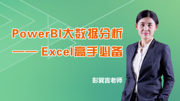 office/Power BI 大数据分析 —— Excel 高手必备