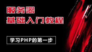 PHP教程/PHP基础教程/PHP服务器/PHP开发-服务器基础入门教程