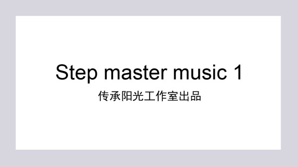 Step master music vol 1