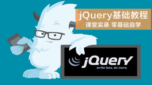 jQuery框架