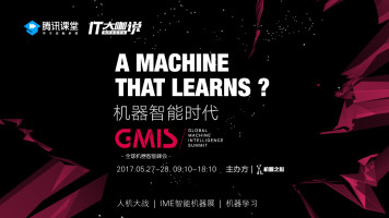 机器之心 GMIS全球机器智能峰会 —— A Machine That Learns?
