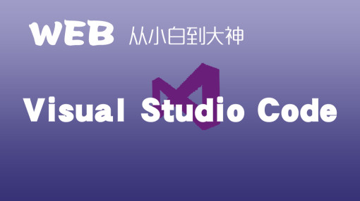 Visual Studio Code-Web前端从小白到大神