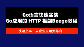 Go应用的 HTTP 框架Beego教程