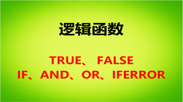逻辑函数TRUE、 FALSE 、IF、AND、OR、IFERROR