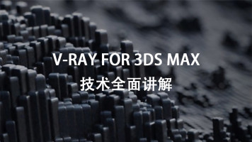V-Ray for 3ds Max高级精讲教程