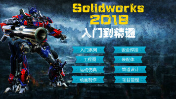 Solidworks2018入门到精通