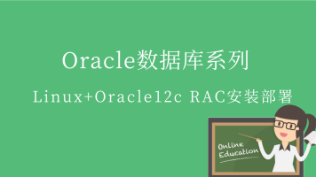 Oracle12C RAC For Centos7 安装部署