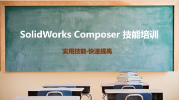 SolidWorks Composer 技能培训