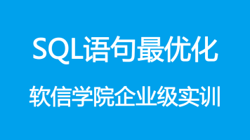 sql语句最优化(mysql、oracle、sql server)