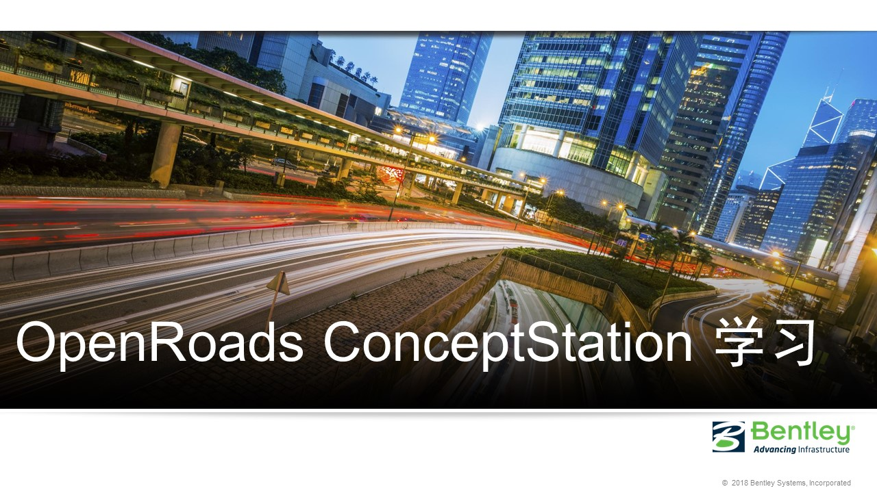 OpenRoads ConceptStation 学习视频