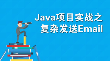Java实战之复杂发送Email